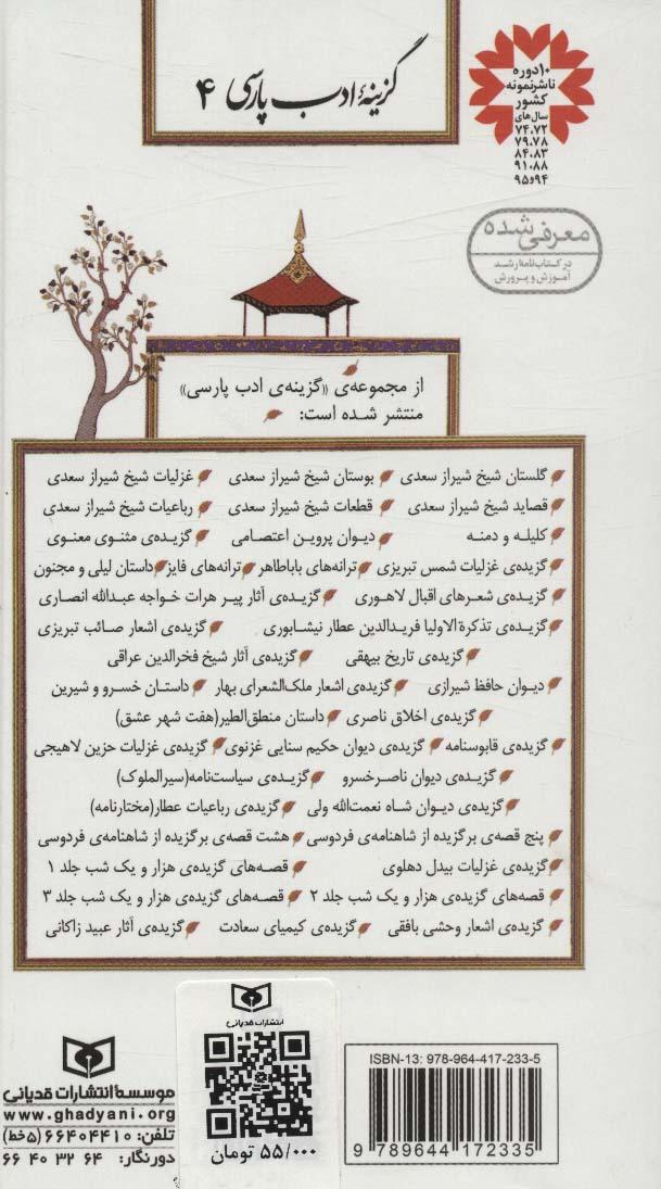 گزینه ادب پارسی 4 (قصاید شیخ شیراز سعدی)
