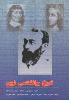 تاریخ روانشناسی نوین