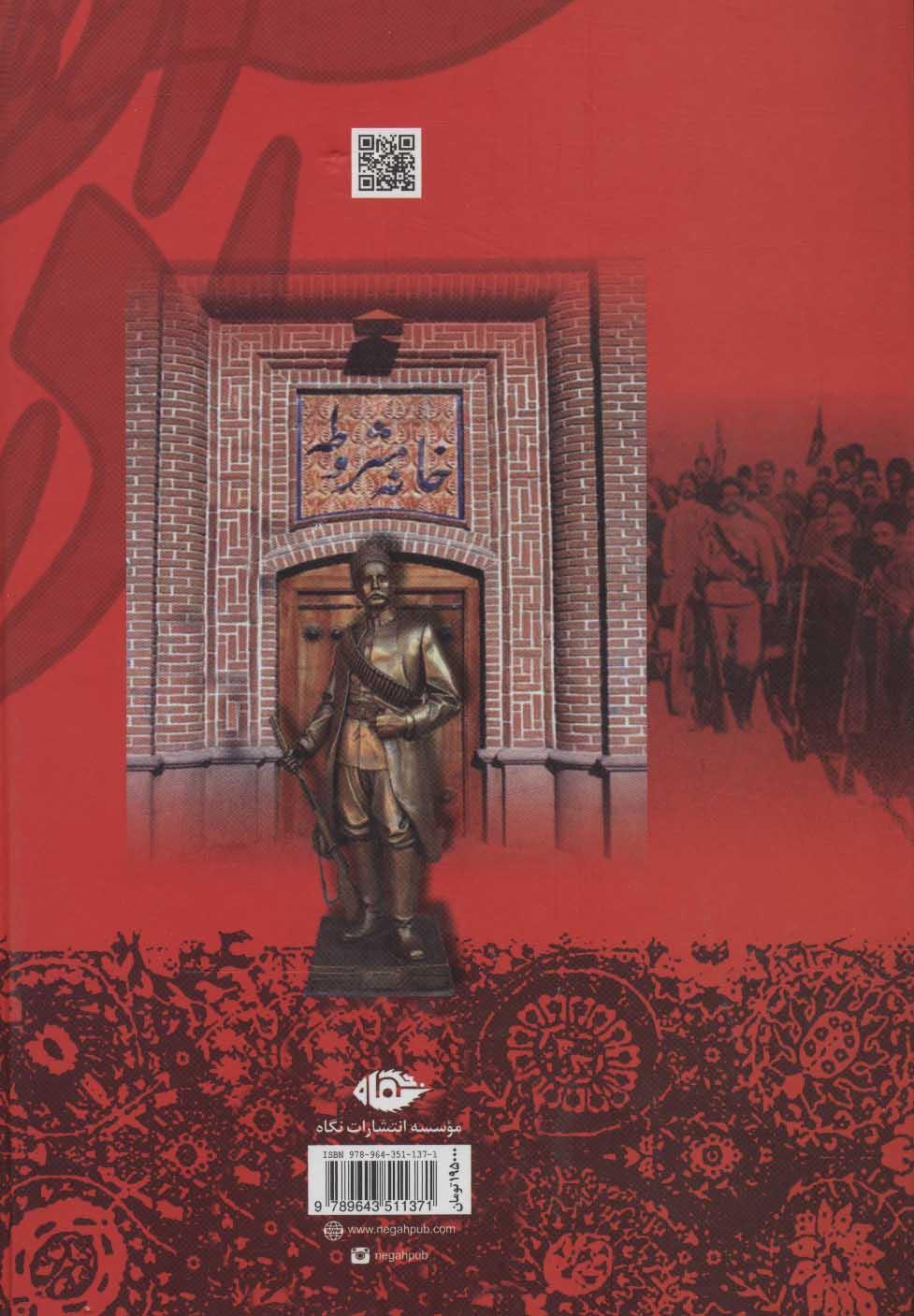 تاریخ هجده ساله آذربایجان (بازمانده تاریخ مشروطه ایران)