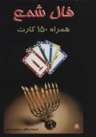 فال شمع (همراه 150 کارت)،(باجعبه)