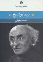 نیما یوشیج (شعر زمان ما 5)
