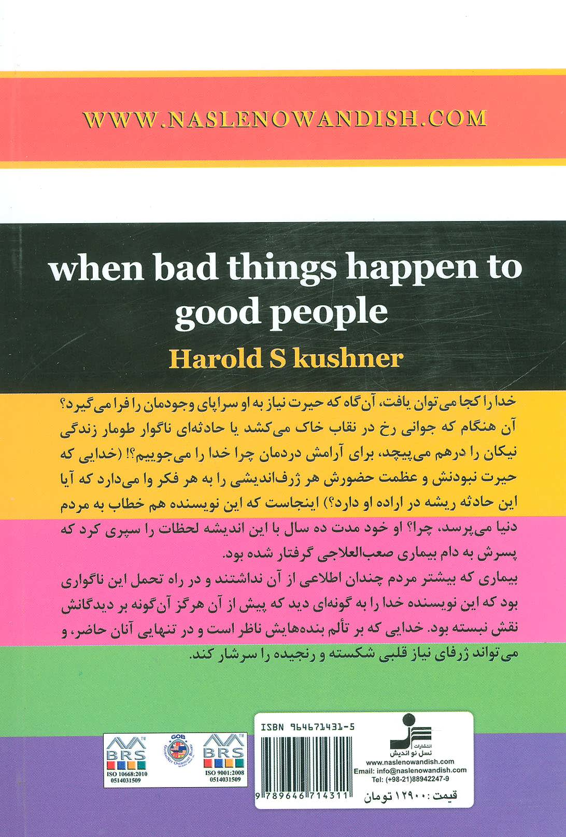 چرا اتفاقات بد برای آدمهای خوب می افتد!؟