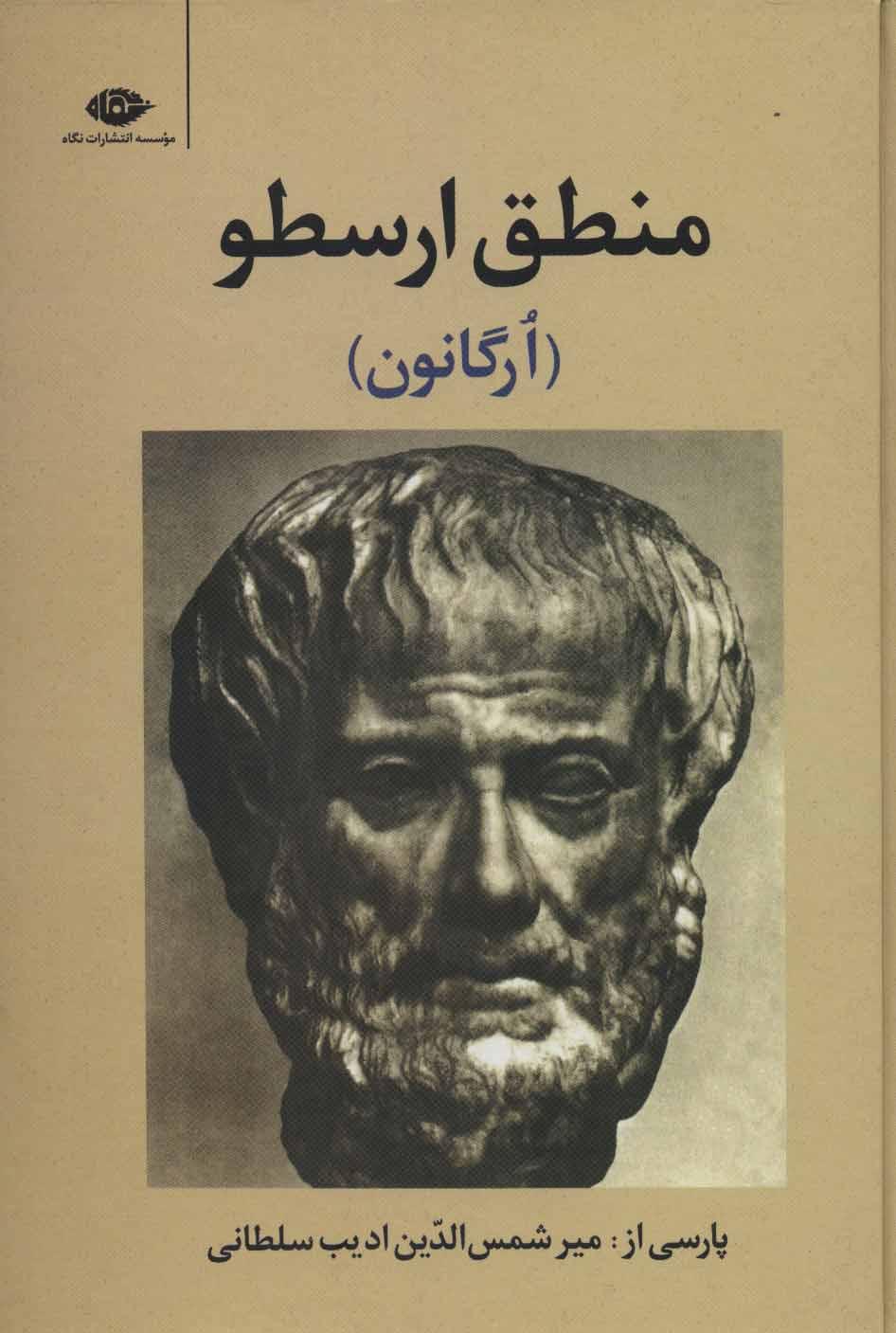 منطق ارسطو (ارگانون)