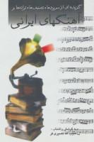 آهنگهای ایرانی (گزیده ای از سرودها،تصنیف ها،ترانه ها)