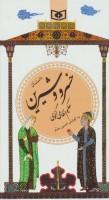 گزینه ادب پارسی22 (داستان خسرو و شیرین)