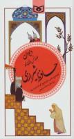 گزینه ادب پارسی20 (دیوان حافظ شیرازی)