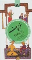 گزینه ادب پارسی 3 (غزلیات سعدی)