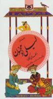 گزینه ادب پارسی13 (داستان لیلی و مجنون)
