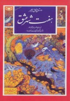 گزینه ادب پارسی24 (هفت شهر عشق)