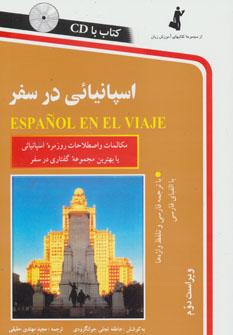 اسپانیائی در سفر،همراه با سی دی (صوتی)