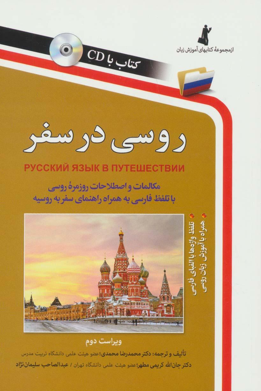 روسی در سفر،همراه با سی دی (صوتی)