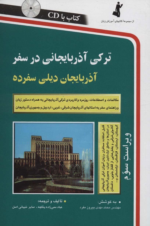 ترکی آذربایجانی در سفر،همراه با سی دی (صوتی)