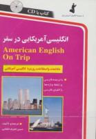 انگلیسی آمریکایی در سفر،همراه با سی دی (صوتی)