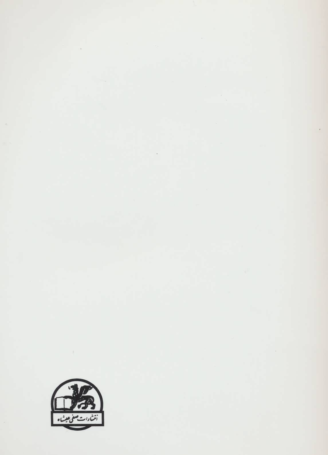 دستور مقدماتی ویلن (هنرستان موسیقی)،(کتاب اول)