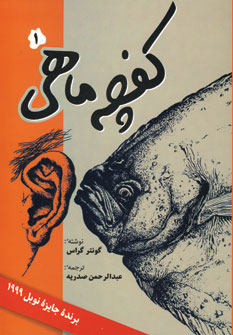 کفچه ماهی (2جلدی)