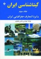 گیتاشناسی ایران 3 (دایره المعارف جغرافیایی ایران)
