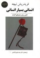 مجموعه آثار10 (انسانی بسیار انسانی)،(کتابی برای جان های آزاده)
