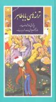 گزینه ادب پارسی11 (ترانه های بابا طاهر)
