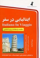ایتالیایی در سفر،همراه با سی دی (صوتی)