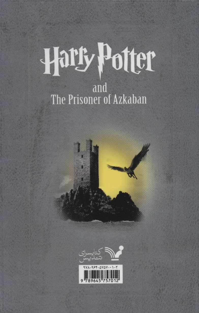 هری پاتر و زندانی آزکابان
