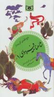 گزینه ادب پارسی32 (شاهنامه فردوسی 1)