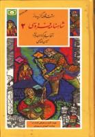 گزینه ادب پارسی33 (شاهنامه فردوسی 2)
