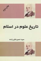 تاریخ علوم در اسلام