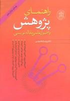 راهنمای پژوهش و اصول مقاله نویسی (تازه ترین اطلاعات درباره نوشتن مقاله پژوهشی...)