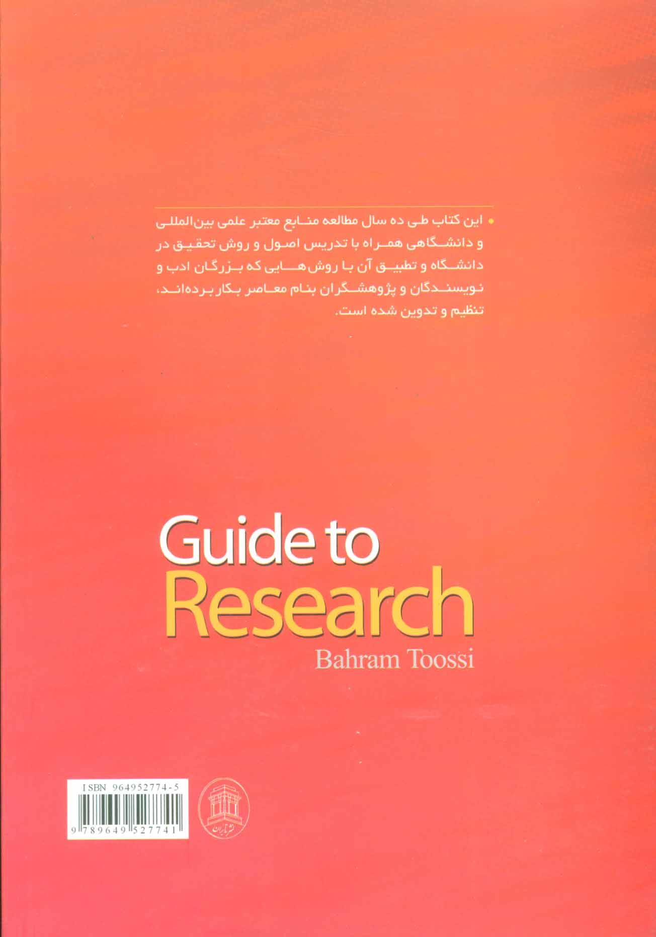 راهنمای پژوهش و اصول مقاله نویسی (تازه ترین اطلاعات درباره نوشتن مقاله پژوهشی…)