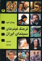 فرهنگ فیلم های سینمای ایران 3 (1377-1366)
