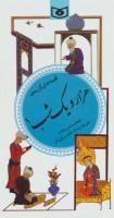 گزینه ادب پارسی35 (هزار و یک شب 1)