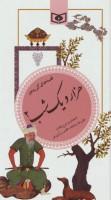 گزینه ادب پارسی36 (هزار و یک شب 2)