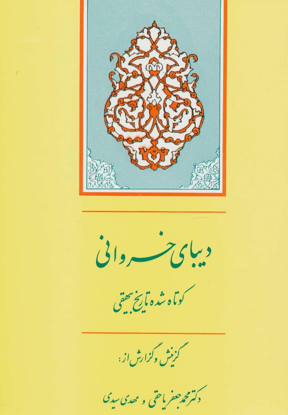 گنجینه ادب فارسی 9 (دیبای خسروانی (کوتاه شده تاریخ بیهقی))
