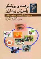 راهنمای پزشکی و آموزش بیماران (پاسخهای دکتر گریفیت به پرسشهای پزشکی)