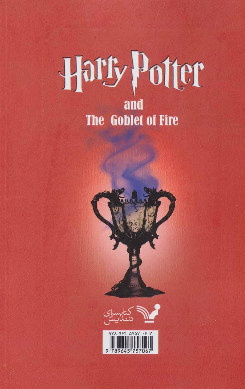 هری پاتر و جام آتش 2