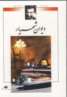 دیوان شهریار (2جلدی،باقاب)