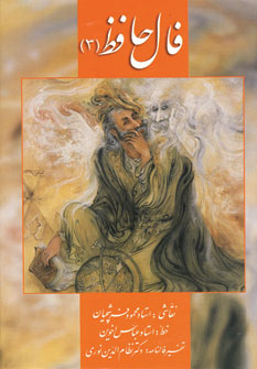 فال حافظ فرشچیان 3 (کارت)،(گلاسه،باجعبه)