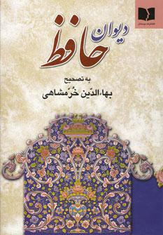 دیوان حافظ خرمشاهی (همراه با تفسیر)