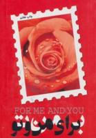 برای من و تو