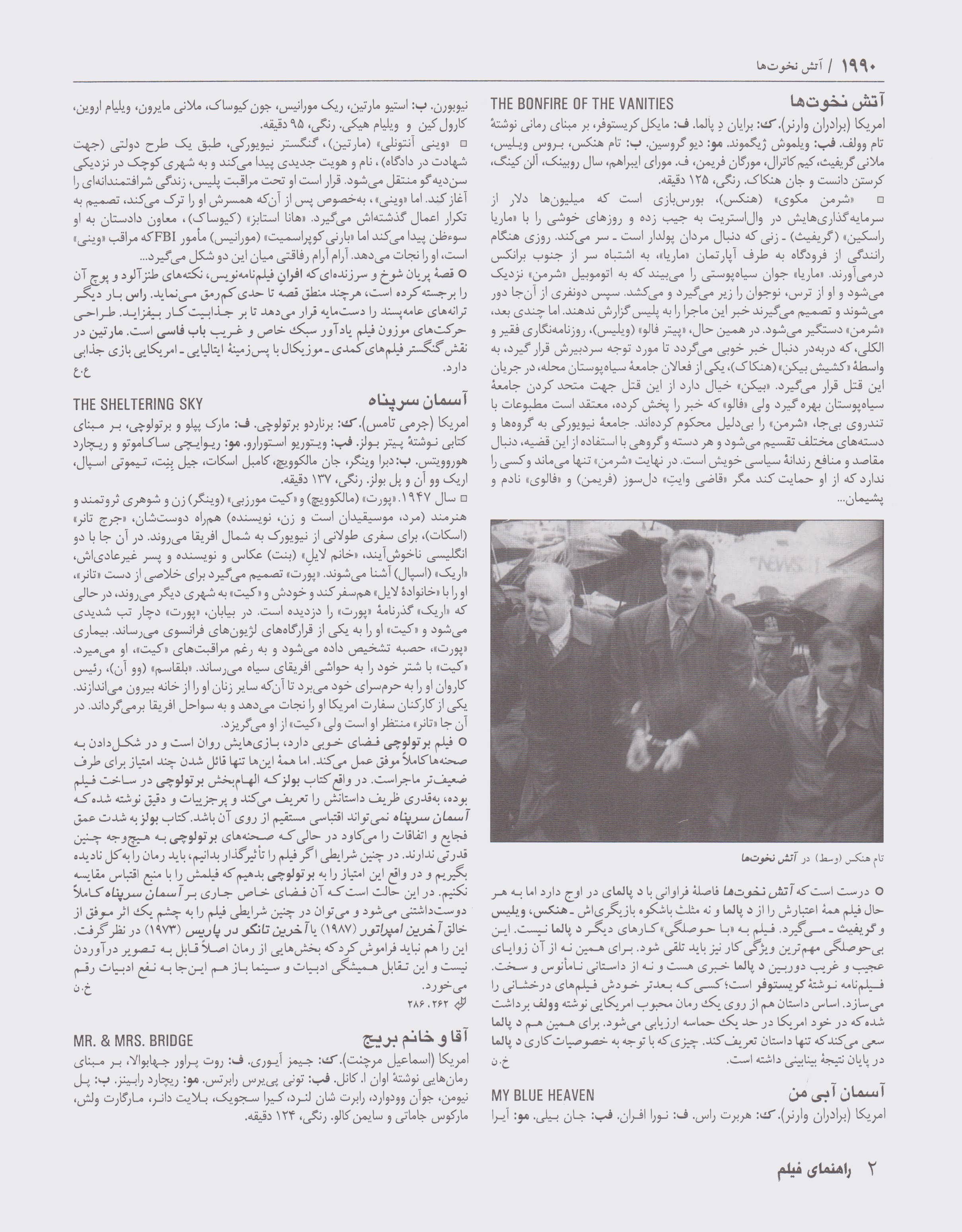 راهنمای فیلم 3 (1895تا2000)،(بخش اول 1990تا1995)