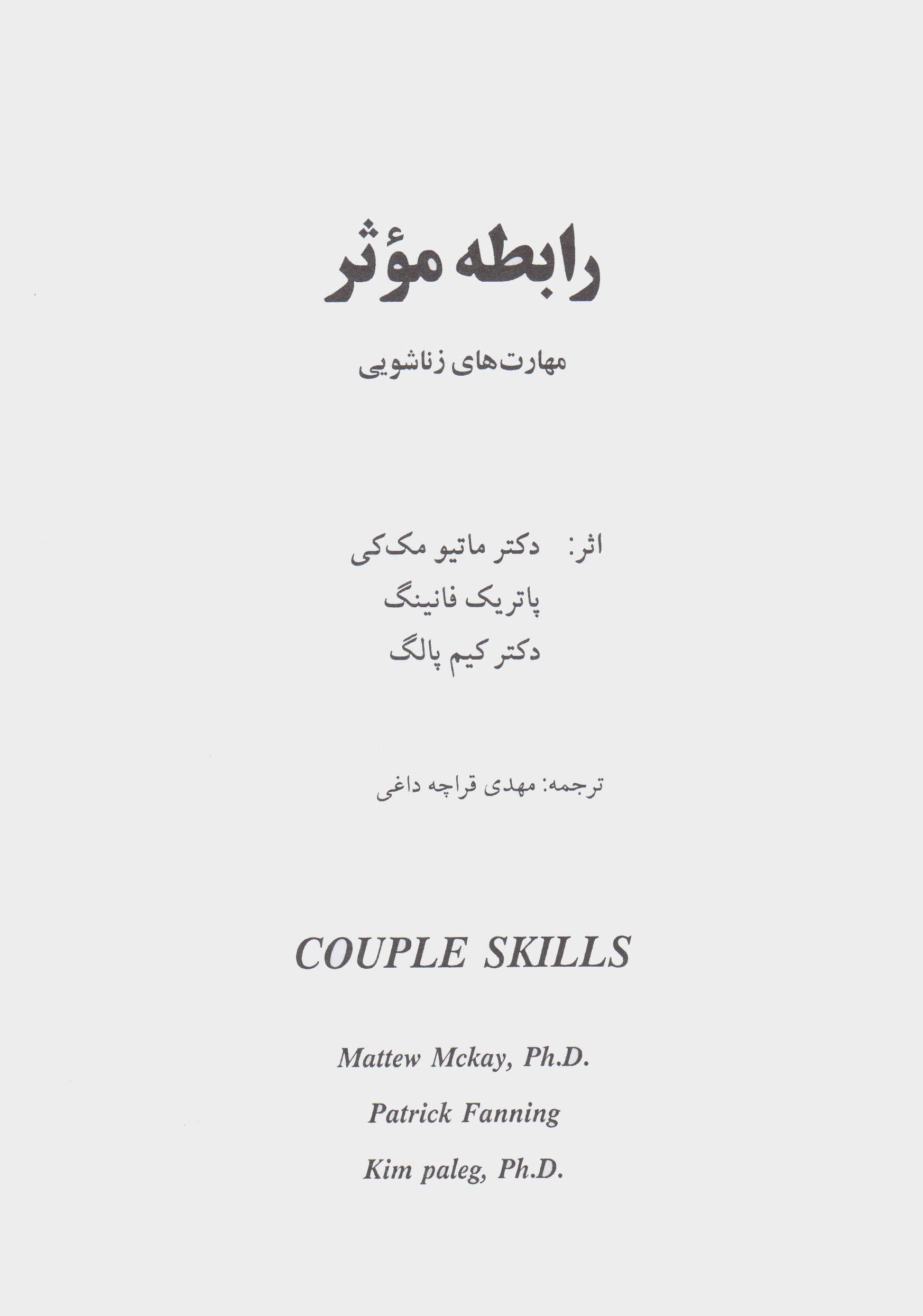 رابطه موثر (مهارت های زناشویی)
