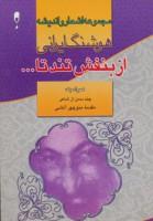 از بنفش تند تا… (مجموعه اشعار و اندیشه های هوشنگ ایرانی)