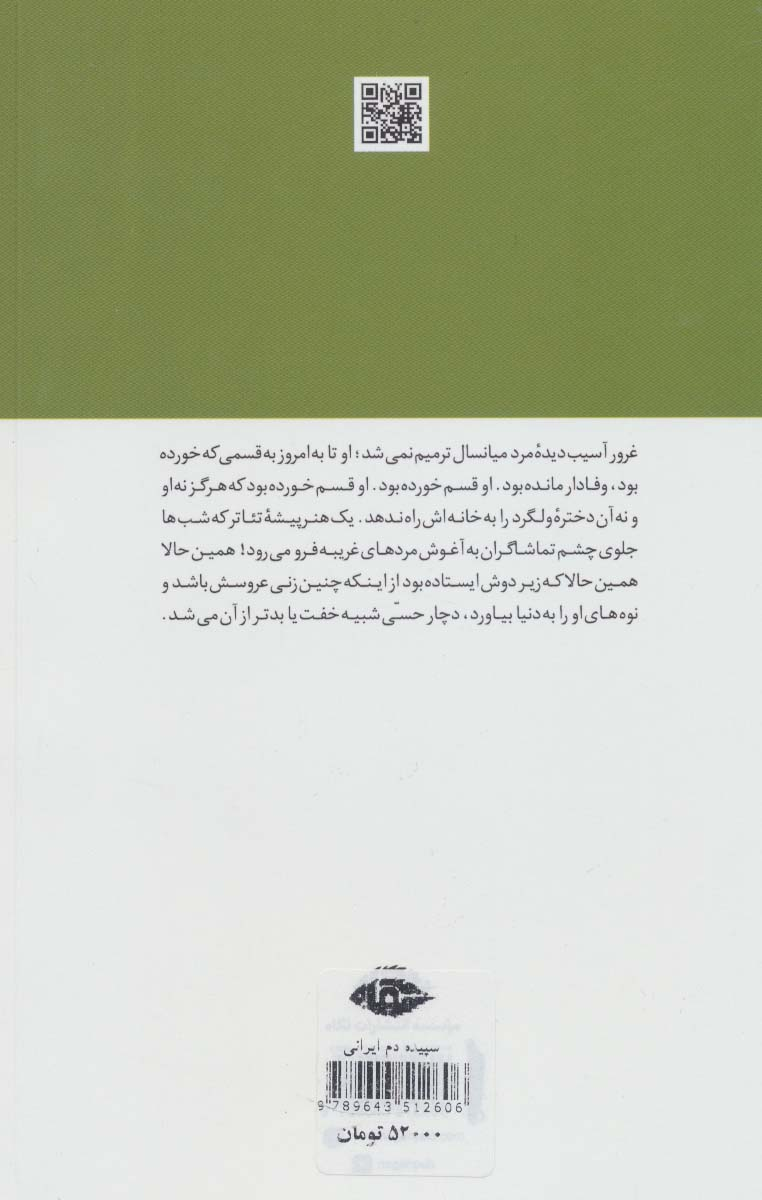سپیده دم ایرانی