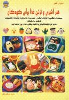 دنیای هنر آشپزی و تزئین غذا برای کودکان