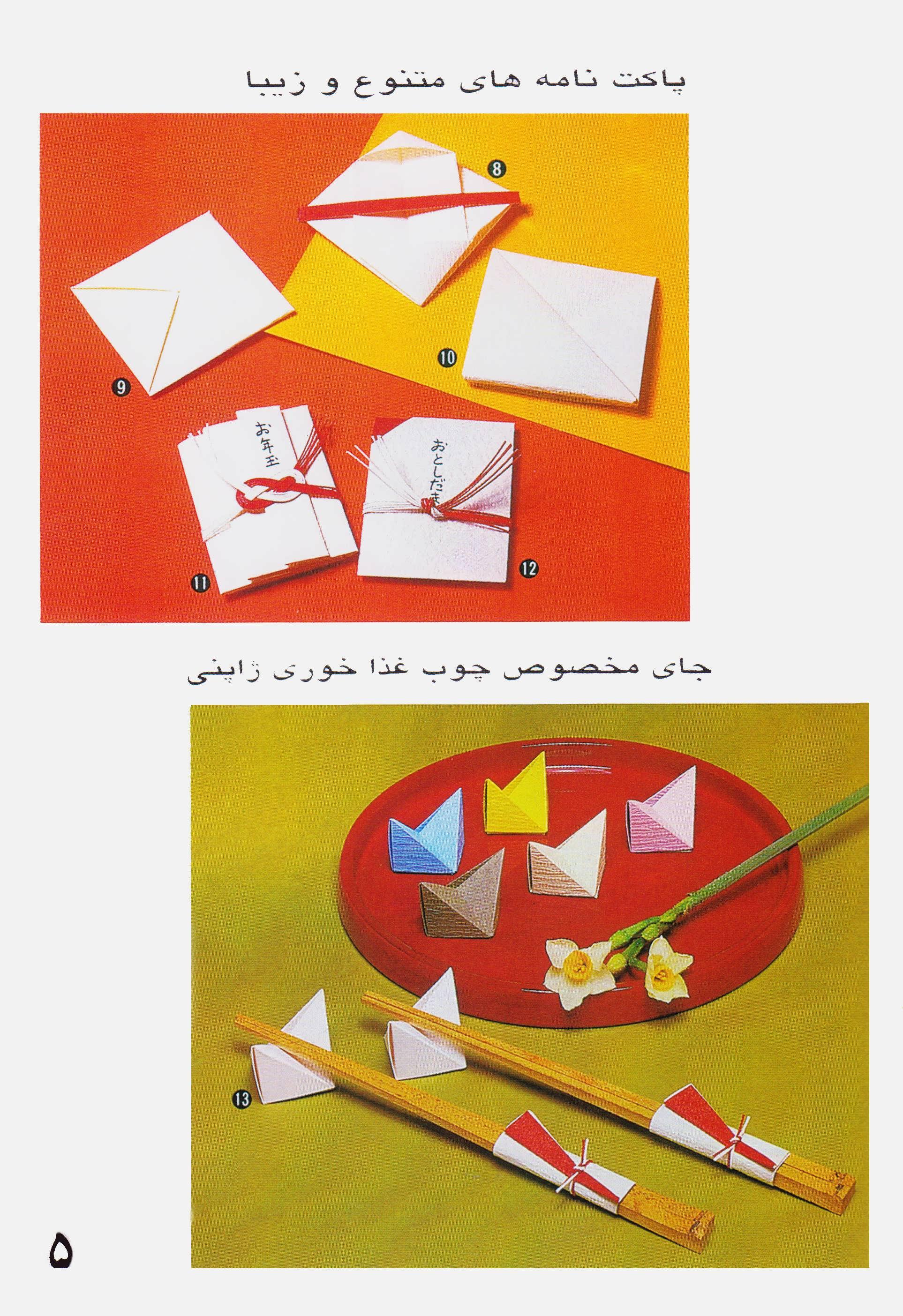 دنیای هنر جعبه سازی با کاغذ و مقوا 2 (جعبه های کادوئی)