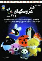 دنیای هنر عروسکهای202 (پولیش)