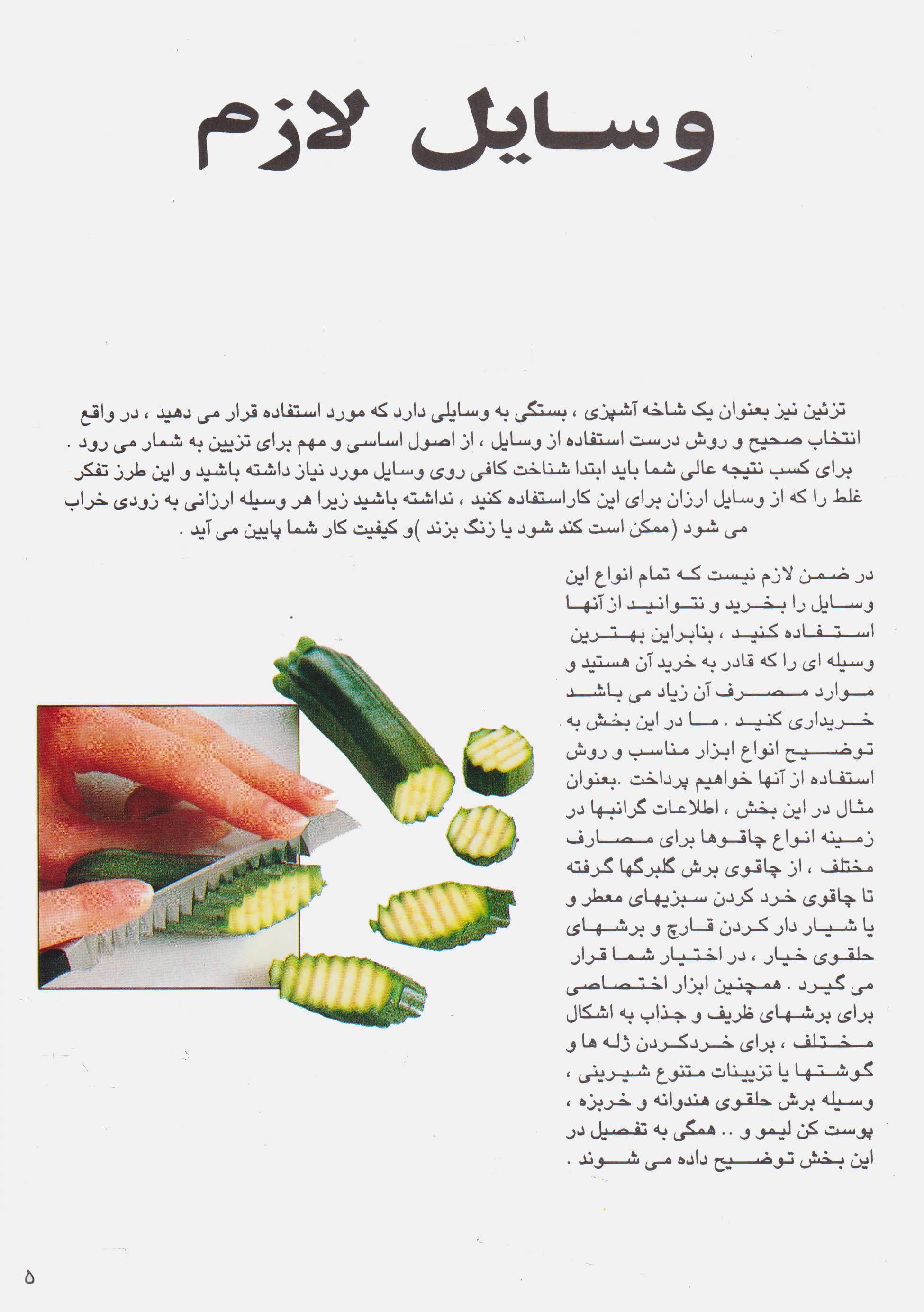 دنیای هنر سبزی آرائی 1 (گلاسه)