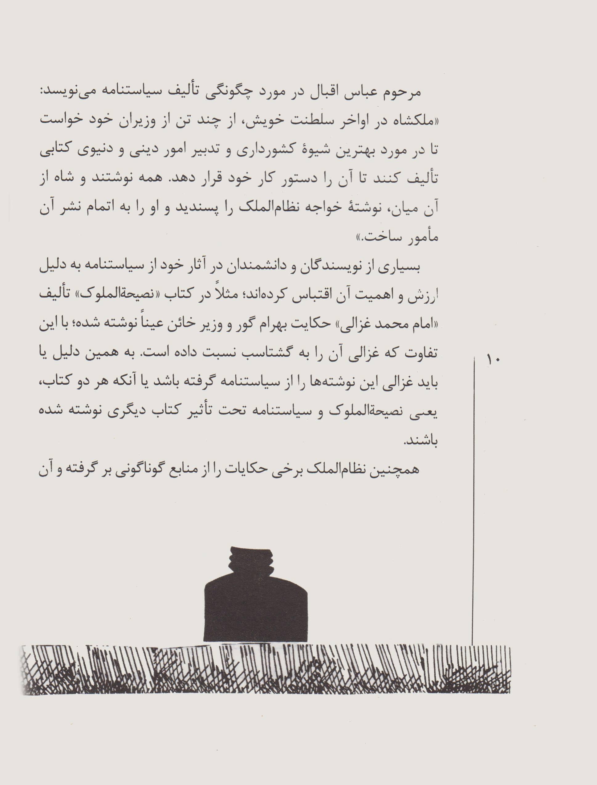 قصه های شیرین سیاست نامه (خواجه نظام الملک)،(تازه هایی از ادبیات کهن برای نوجوانان)