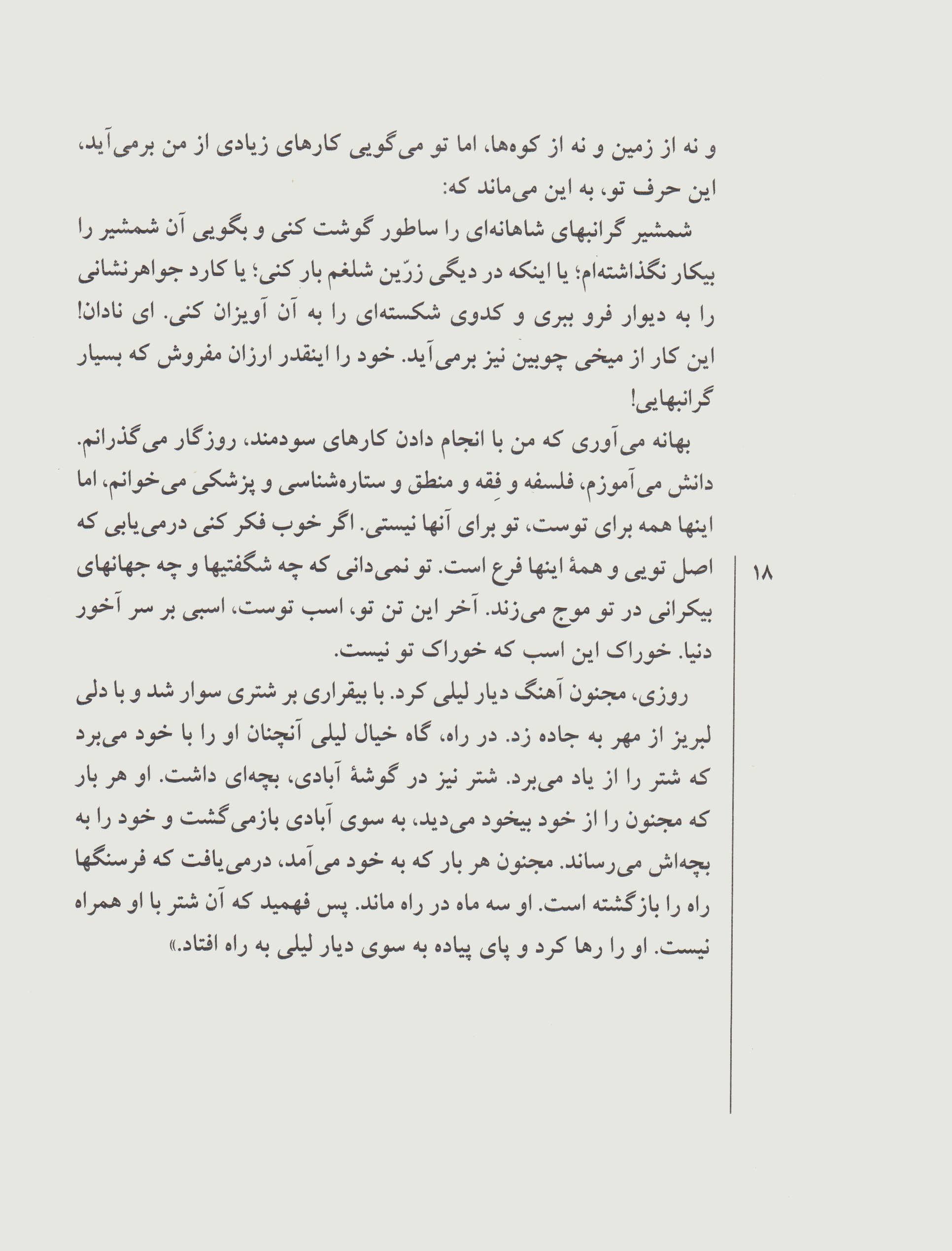 قصه های خواندنی فیه مافیه مولوی (تازه هایی از ادبیات کهن ایران)