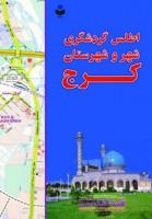 اطلس گردشگری شهر و شهرستان کرج کد 392